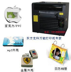 大头贴 贴纸相机 数码冲印机样本及产品图片