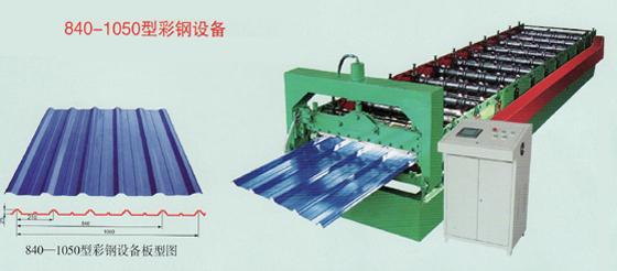 ...机情通产品图片1.2m840型彩钢压瓦机图片  1.2m840型彩钢压...