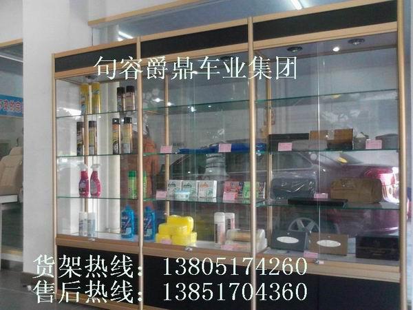 南京汽车用品展示柜样本及产品图片高清图片