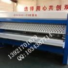 床单折叠机多少钱 床单折叠机厂家 折叠机厂家及报价