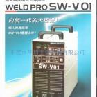 供应日本 SANWA 模具焊补机 SW-V01