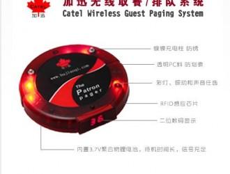Catel取餐器震动提示豪华飞盘取餐器排队器自助咖啡自助快餐