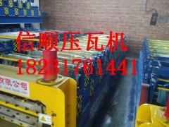 信顺840加宽1050型彩钢压型压瓦机18231761441