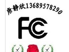 2.4G无线遥控器FCC认证蓝牙音箱TELEC认证价格**惠