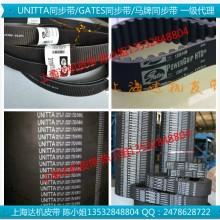 2GT高精度同步带/UNITTA同步带/机器人同步带