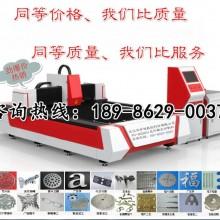 不锈钢激光切割机多少钱一台【15.8万】激光切割机报价价格