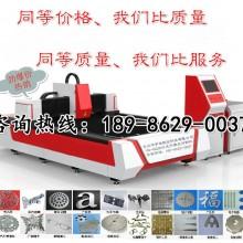 广告光纤激光切割机【15.8万/台】金属发光字薄板激光切割机
