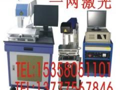 徐州激光打字机 丰县激光标刻机 沛县激光器维修找一网