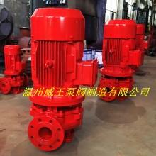 立式单级消防喷淋泵xbd-l消防泵