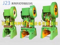 厂家直销各种规格型号J23开式可倾压力机 冲床