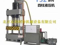 Y32系列四柱液压机 四柱压力机 北京厂家专业生产