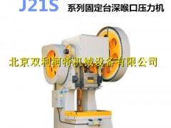 J21系列固定台深喉口压力机 冲床 厂家直销 可定做特殊规格