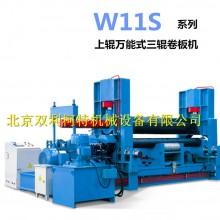 W11S系列上辊万能式卷板机 北京厂家直销 可按要求定制