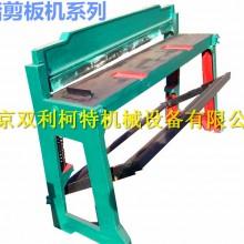 厂家直销脚踏剪板机小型裁板机白铁皮铝板彩钢板镀锌板