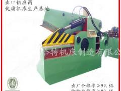 都均鳄鱼剪 160吨液压剪铁机 液压剪刀机