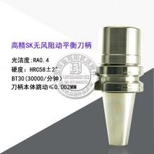 台湾原装BT30-SK10/16刀柄 高速动平衡刀柄