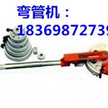 弯管机,弯管机最新价格,弯管机批发