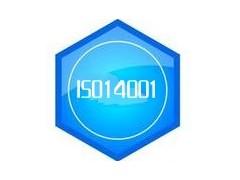 东莞ISO14001认证2015版快速低价办理UKAS证书