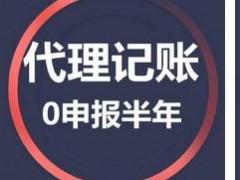 上海代理记账高端领跑,超值的代理报税倾情奉献
