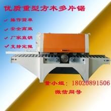 全自动方木多片锯20*40 方木板锯机多少钱一台 指接板机