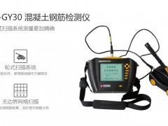 佛山海创高科HC-GY30混凝土钢筋检测仪