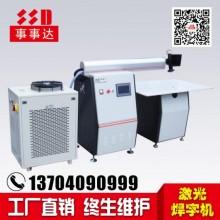 激光焊字机