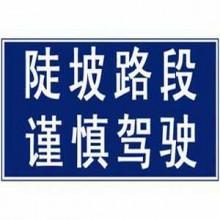 供兰州道路标牌报价和甘肃优质公路标牌