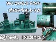昆明槽钢液压弯拱机厂家低价供应