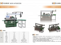 外圆磨床机械手金润机床厂制造