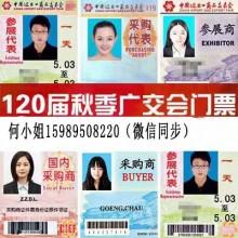 怎么弄到广交会门票|2017年秋交易会的证件