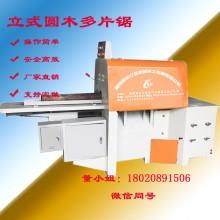 新型左右锯 小圆木机 3-12小型开板机 高效开条机