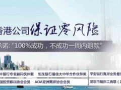 深圳市港丰投资顾问有限公司——您身边的**有前景的注册美国公司