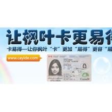 天津卡易得商务信息咨询有限公司专注天津枫叶卡!令枫叶卡办理产