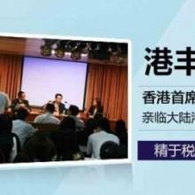 港丰集团香港公司年审,多样化的香港公司做账报税,新款热销