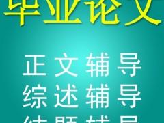 厂家直供专业毕业论文服务、毕业论文服务,北京市教育咨询货源