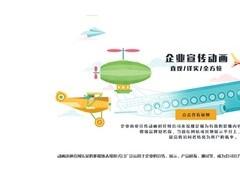 橡胶果实动漫专业生产销售动画广告片制作什么好、深圳二维动画设