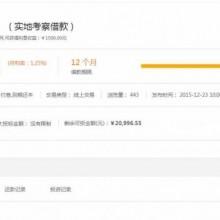 深圳大众在线专业从事高端p2p网贷金融产品开发,哪家p2p网