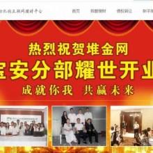 山东省深圳大众在线p2p网贷,一站式服务,解决您的宝象金融