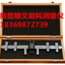 数显辙叉测量器,道岔辙叉磨耗测量尺,钢轨磨耗测量尺厂家