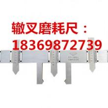 撤叉磨耗测量仪(机械式),辙叉磨耗测量器
