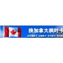 口碑好的多伦多换枫叶卡duang的一下就认准北京保留枫叶品牌