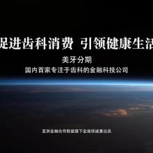 金服侠专业正畸分期付款,北京市美牙分期知名品牌