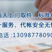 巧叠财务专业提供一站式性价比高的重庆代理记账商务服务,专业放