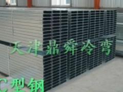 天津鼎舜C型钢价格优惠质量保证