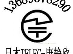 快捷提供蓝牙耳机FCC认证网络机顶盒TELEC认证服务
