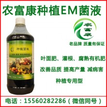 果树种植上用的喷洒叶面的EM菌哪种质量好点?