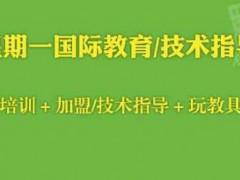 选早教加盟的条件,就来江苏省星期一教育这里,有你所需的早教加