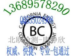 深圳ISO14000环境管理体系加州能效锂电池BC测试