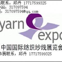 2017上海纺织纱线展上海纱线博览会