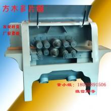 长汀多段机 流水线大型裁断机 原木开片机 圆木开方机